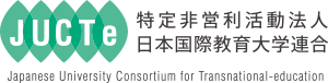 特定非営利活動法人 日本国際教育大学連合 (JUCTe)