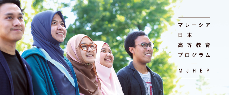 マレーシア日本高等教育プログラムMJHEP