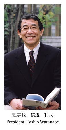 理事長 渡辺 利夫